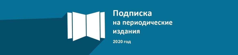spisok-podpisnyh-periodicheskih-izdanij-na-2020god