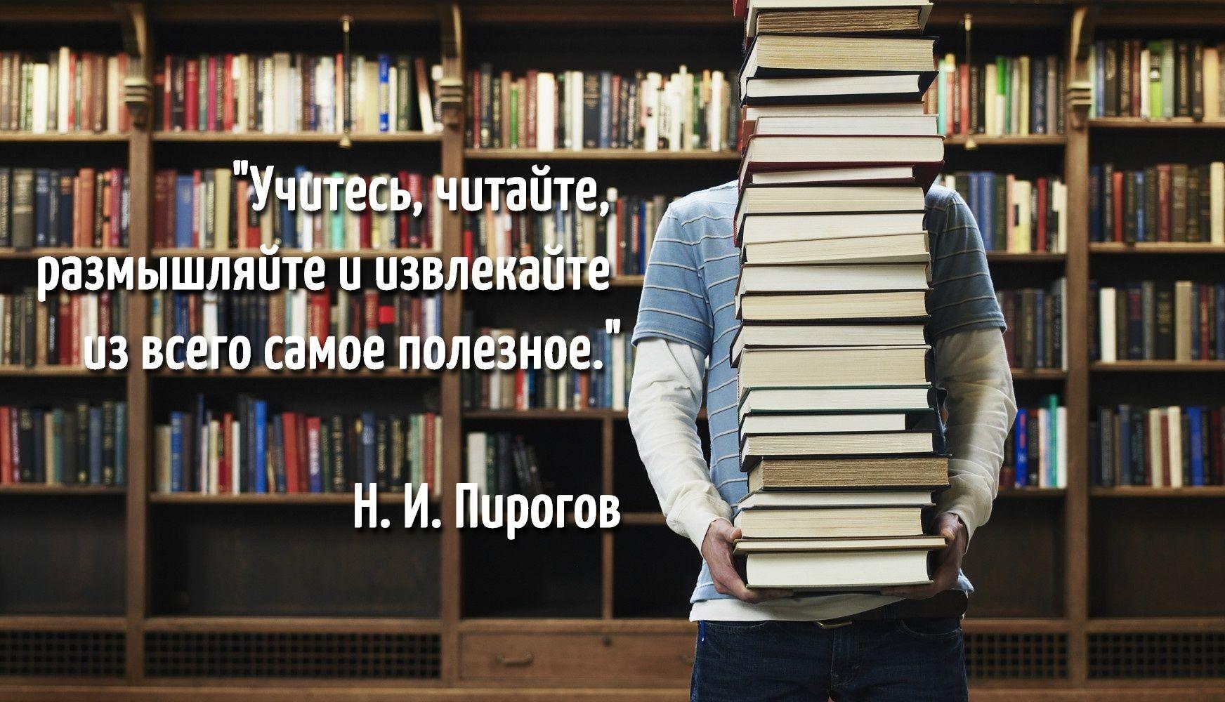 Учитесь, читайте, размышляйте и извлекайте из всего самое полезное.