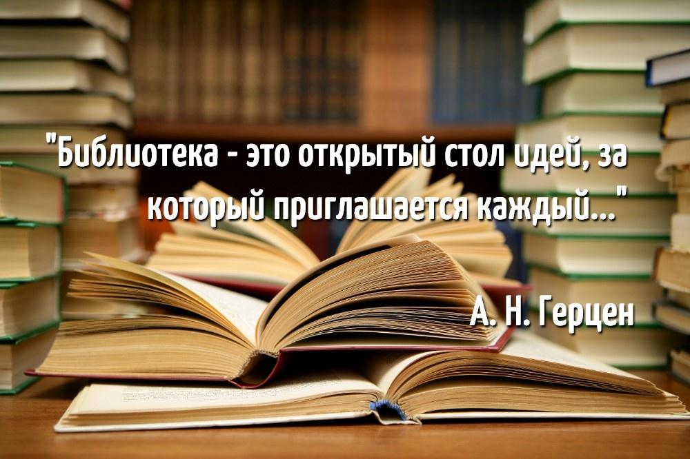 biblioteka-8212-jeto-otkrytyj-stol-idej-za-kotoryj-priglashaetsja-kazhdyj