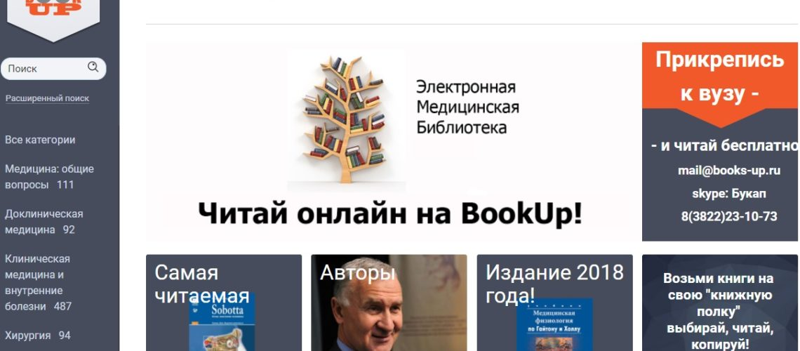 testovyj-dostup-bookup