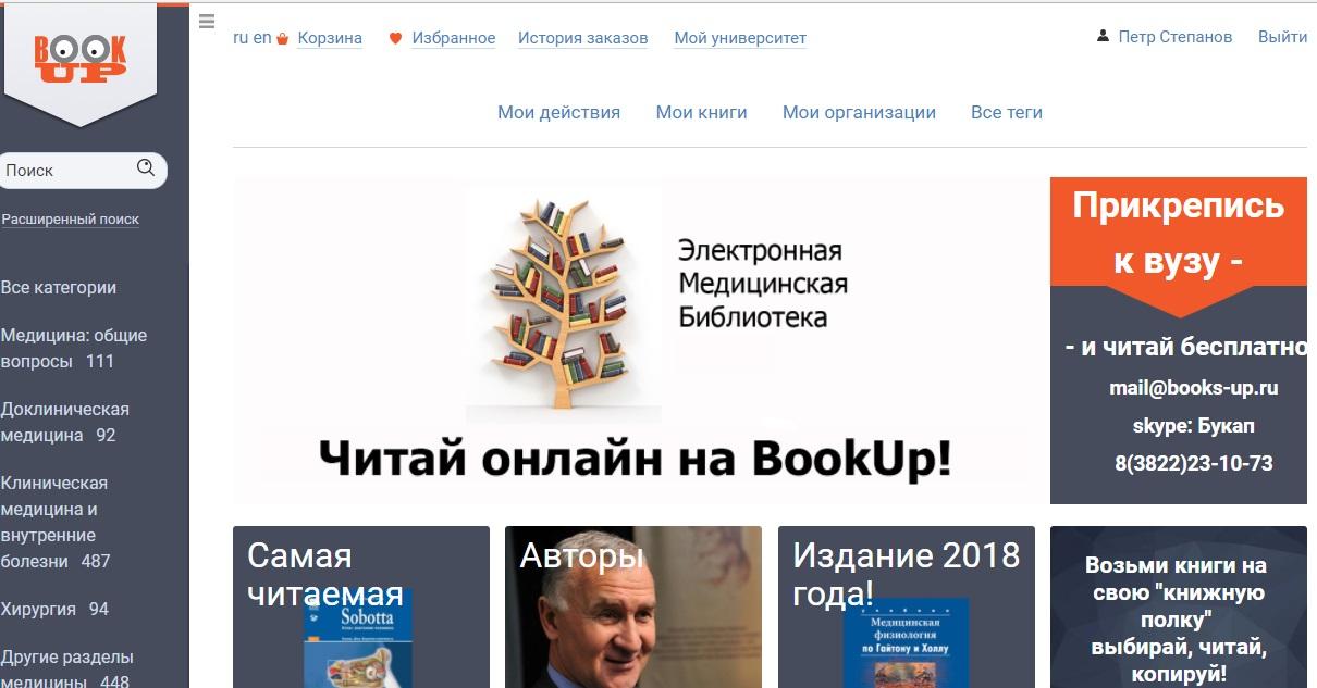 Бесплатный доступ конлайн-библиотеке www.books-up.ru!