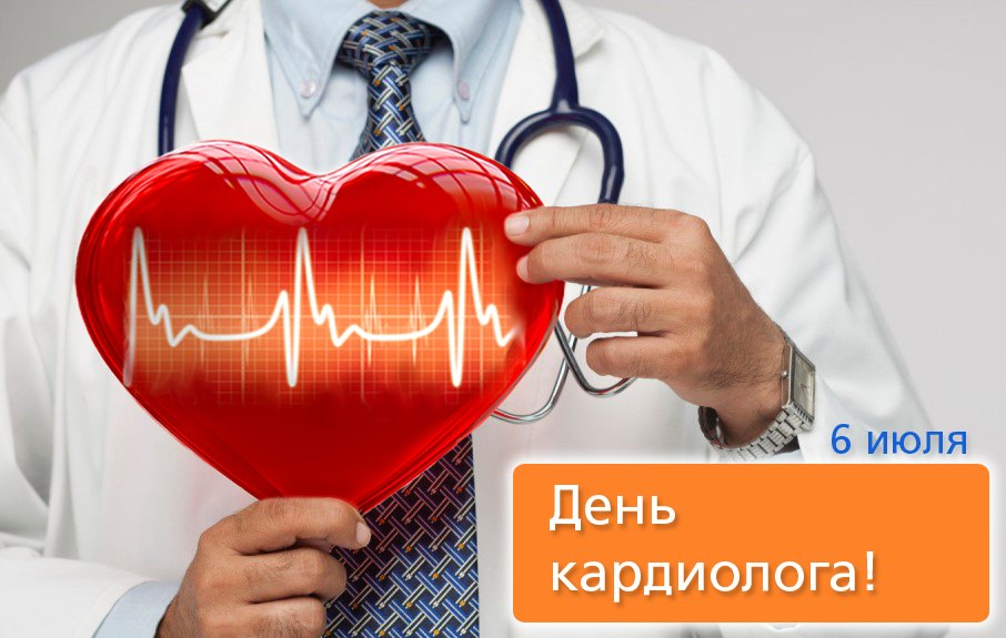 6-ijulja-vsemirnyj-den-kardiologa