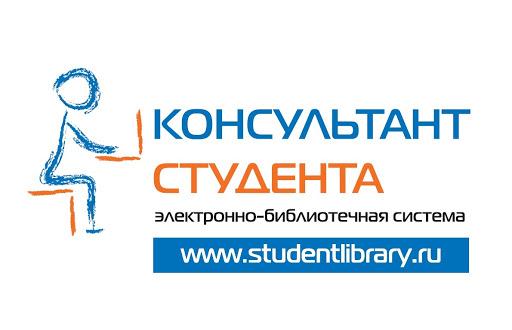 predostavlenie-dostupa-k-sajtu-www-studentlibrary-ru-s-pomoshhju-udaljonnoj-registracii