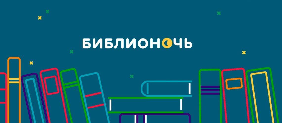 biblionoch