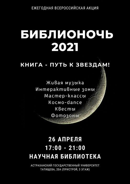 biblionoch-2021